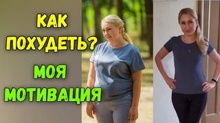 Как похудеть? Моя мотивация для похудения.