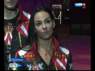 Пресс-подход в Екатеринбургском цирке. Сюжет ВГТРК, Королевский цирк