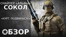 Калибр Обзор/Гайд 12 Снайпер «Альфы» Сокол