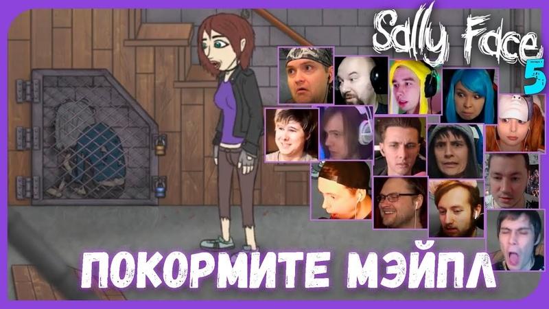 Реакции Летсплейщиков на Одержимую Мэйпл из Sally Face (5 ep.)