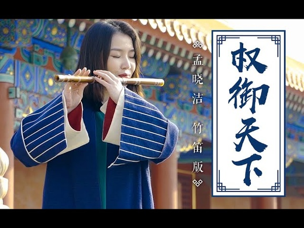 Sun Quan The Emperor 權御天下丨Chinese Bamboo Flute Cover in front of the Palace Museum丨Jae Meng