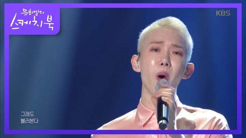 조권 - 이노래 [유희열의 스케치북You Heeyeol's Sketchbook] 20200731