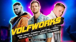 "Volfworks - Автор музыки VERBEE - ""А ты красивая"". Биты для Зомб. Инструментальная музыка"