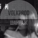 Обложка Шантаж - Volkprod