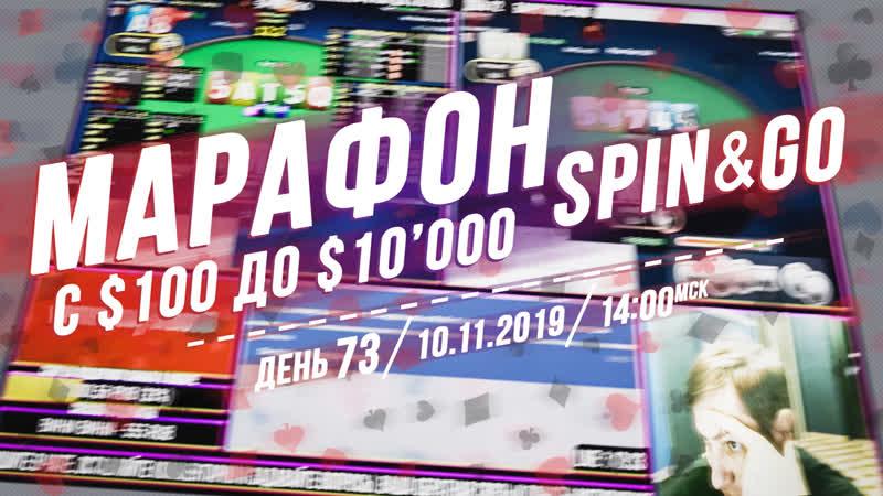 ️ SpinGo марафон с 100$ до 10'000$ ️ День 73 ️ 10.11.2019 ️ 14:00 msk ️