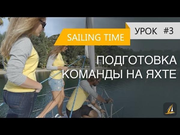 Подготовка команды на парусной яхте. Как завязывать морские узлы? - урок 3 | Школа Sailing Time