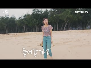 "Nayeon tv ""nayeon in hawaii"""