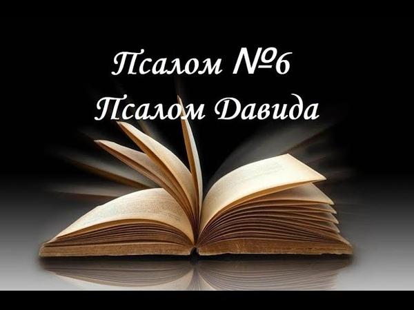 Псалом №6 Псалтырь Библия
