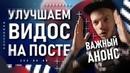 Premiere Pro Как улучшить качество видео на посте Быстрый монтаж ВАЖНЫЙ АНОНС