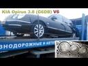 KIA Opirus 3.8 G6DB - Капиталка-попадалово корейского V6