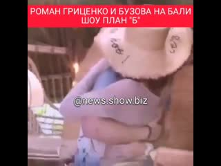 Ольга Бузова и Роман Гриценко на Бали. Шоу план Б.