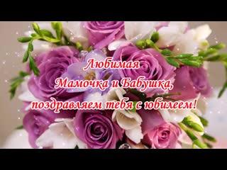 Любимой мамочке и бабушке на День Рождение! (видеопоздравление на заказ)