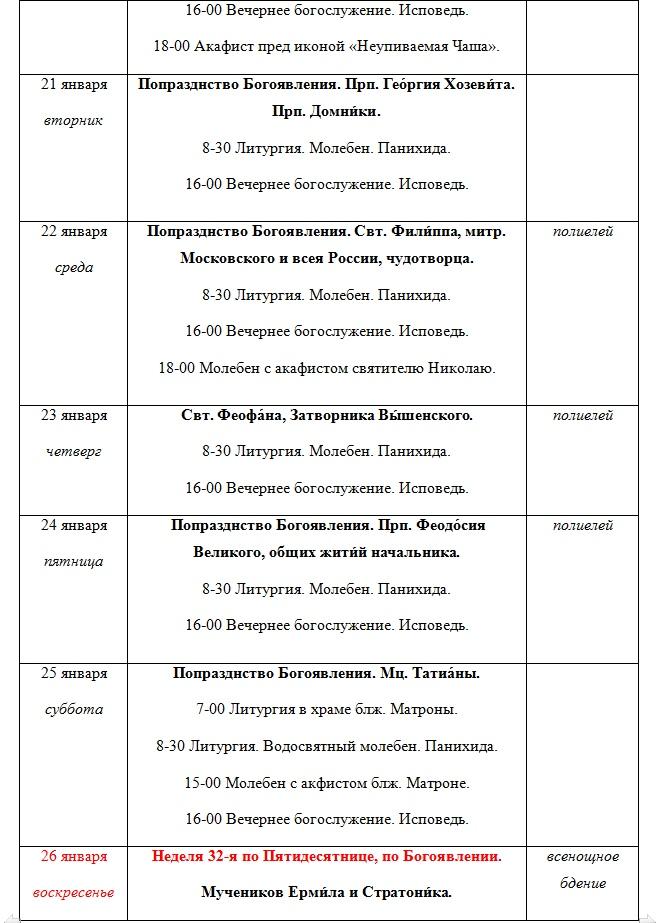 Расписание богослужений на январь 2020 года, изображение №5