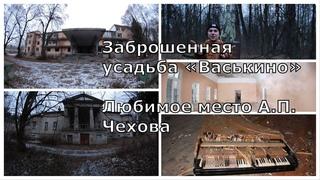 Усадьба «Васькино» | Любимое место А.П. Чехова | Заброшенный советский пансионат