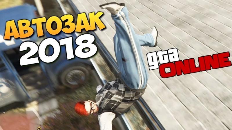 GTA ONLINE АВТОЗАК ДИКИЙ УГАР ДО СЛЕЗ В 2018 ГОДУ 359