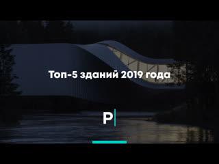 Топ-5 зданий 2019 года