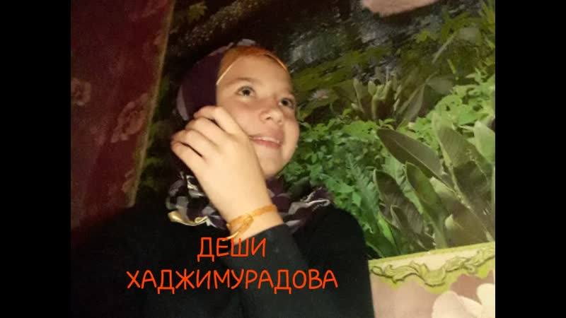 Деши Хаджимурадова