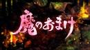TVアニメ『ドロヘドロ』BD BOX 下巻収録 OVA「魔のおまけ」PV
