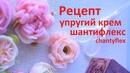 Рецепт упругий крем для цветов chantyflex шантифлекс бразильский крем Ищешь рецепт упругого крема