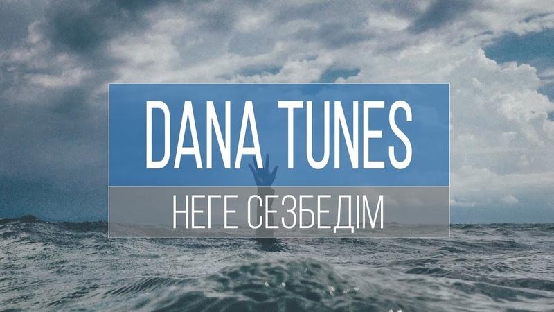 Dana Tunes Неге сезбедім мәтін текст lyrics