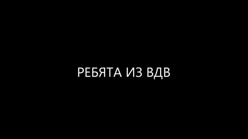 ДЕСАНТУРА Ребята из ВДВ`