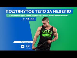 Подтянутое тело за неделю/  Функциональная тренировка с Ильей Баскиным