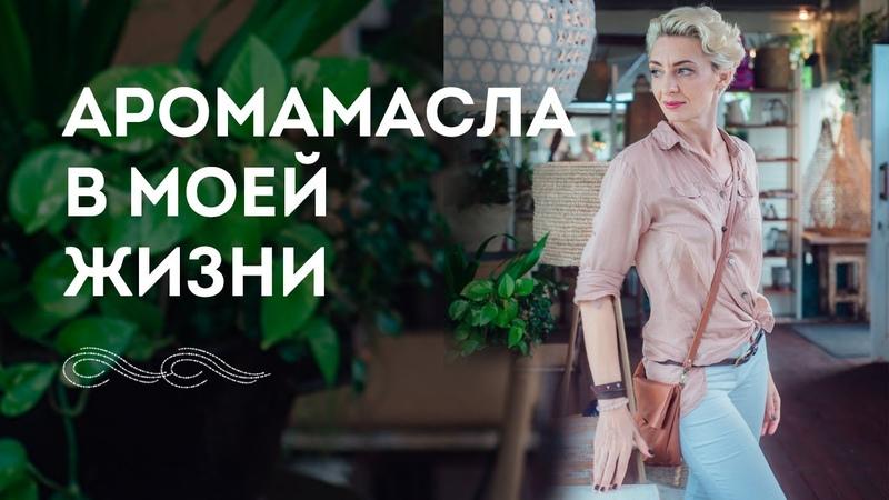 Аромамасла doTERRA Эфирные масла для здоровья настроения красоты от Ирины Норны