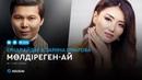 Ернар Айдар Зарина Омарова Мөлдіреген ай аудио