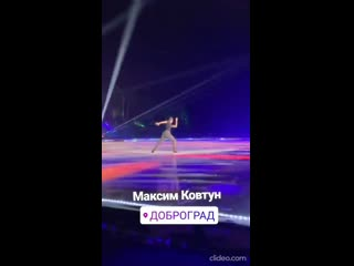 Максим Ковтун, Доброград