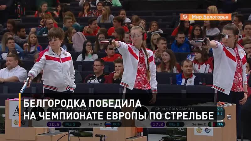 Белгородка одержала победу на Чемпионате Европы по стрельбе
