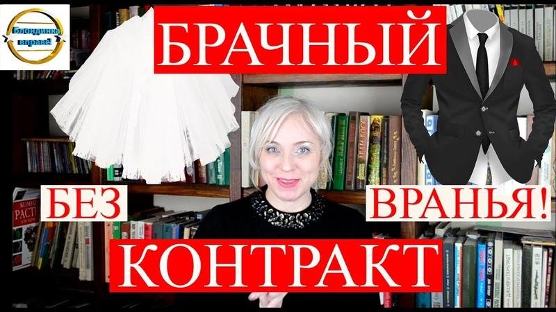 Брачный контракт Вся правда 147 Блондинка вправе