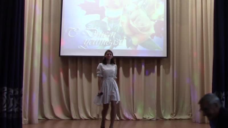 Концерт, посвященный Дню учителя. (04.09.2019)