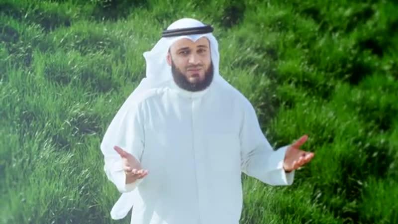 رحمن رحمن مشاري راشد العفاسي Mishari Rashid Al Afasy