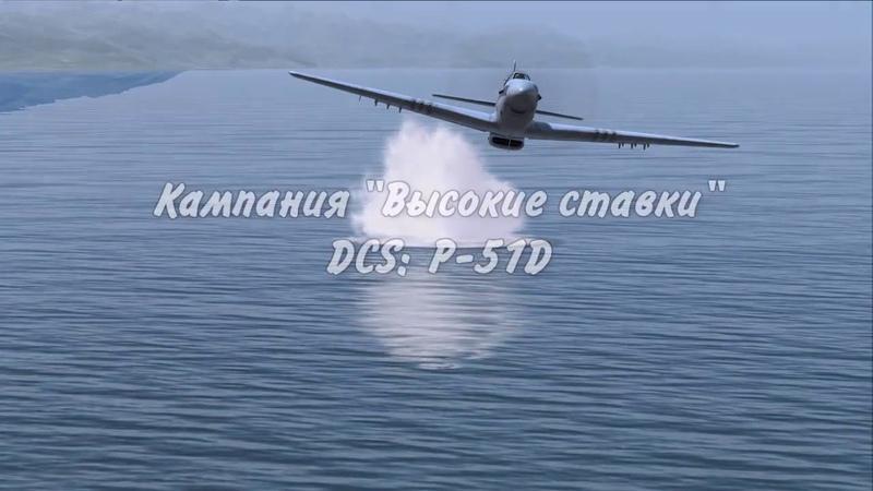 Кампания Высокие ставки DCS P 51D