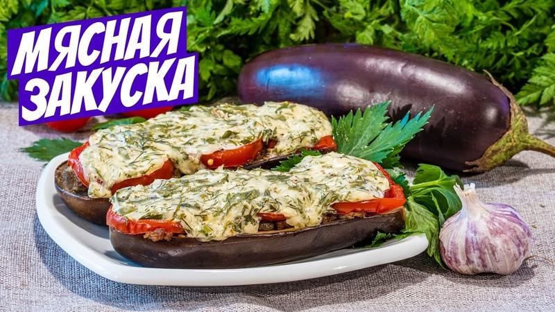 Фаршированные баклажаны в духовке простой рецепт с фаршем на ужин и обед