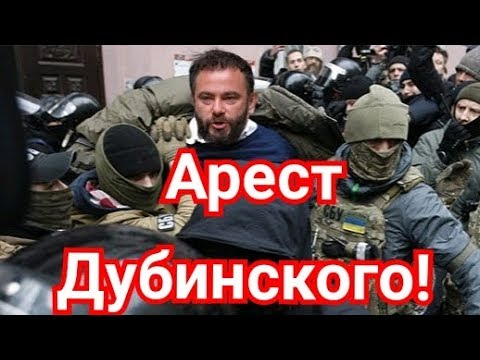 Дубинский в наручниках! СБУ Арестовали Дубинского за прослушку Гончарука!