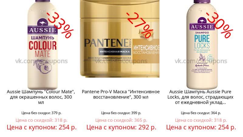 Скидка 20% на бренды H S Aussie Pantene Herbal Essenses от ОКупоны