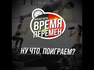 ВРЕМЯ ПЕРЕМЕН! ОНЛАЙН Фитнес игра/проект/марафон 2019 года!