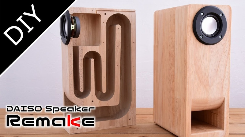 100均 ダイソーのスピーカーを木製バックロードホーンに!驚きの音質!