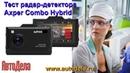Axper Combo Hybrid - тест радар-детектора на дороге