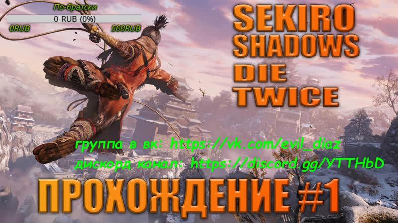Sekiro Shadows Die Twice   Прохождение 1