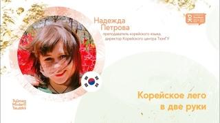 Надежда Петрова – Корейское лего в две руки | PechaKucha Night Tyumen