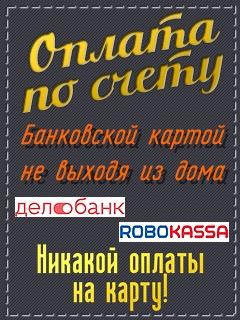 Про100ТОРГ - оплата по счету