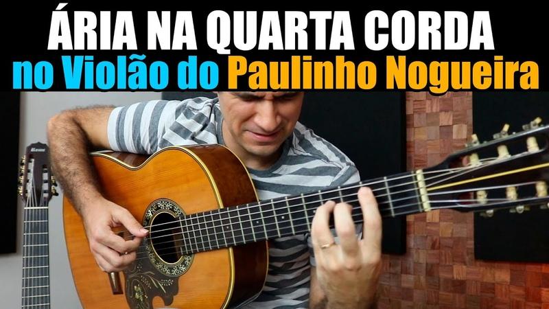 Ária na Quarta Corda BACH Versão PAULINHO NOGUEIRA por Marcos Kaiser