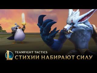 Teamfight tactics ''стихии набирают силу'' | трейлер игрового процесса второго набора tft – league of legends