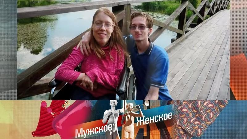 Рожденные стать счастливыми. Мужское Женское. Выпуск от 15.01.2020