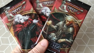 ККИ  Берсерк: герои. Распаковка и  обзор бустеров с картами ищем Фойловые и Ультра-редкие.