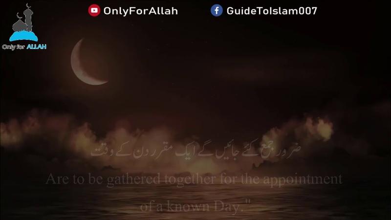 Surah Al Waqi'ah Complete Sheikh Mansour As Salimi الشيخ منصور السالمي