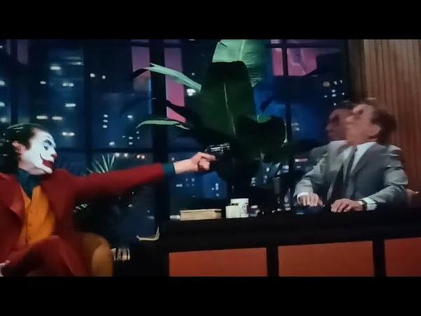 Джокер убивает Мюррея Франклина в прямом эфире Джокер 2019