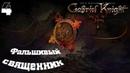 Хитрость и обаяние ▶ Gabriel Knight - Sins of the Fathers прохождение мистического квеста 4